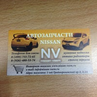 Photo taken at Автотехцентр Nissan by D@nich on 9/6/2013