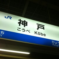 Photo taken at Kōbe Station by ふくちゃん on 7/8/2013