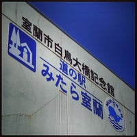 Photo taken at 道の駅 みたら室蘭 by packexpo on 4/29/2013