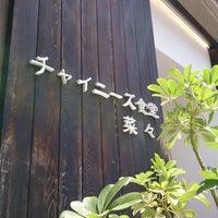 Photo taken at チャイニーズ食堂 菜々 by Edih on 4/26/2014