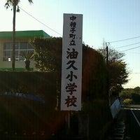 Photo taken at 中種子町立油久小学校 by Daiki T. on 12/12/2012
