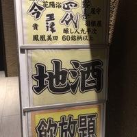 Photo taken at 四谷三丁目 やまちゃん by Shinichi N. on 1/17/2015