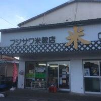 Photo taken at 藤沢米穀店 by Haruhiko E. on 1/22/2016
