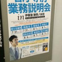 Photo taken at 伊藤塾 東京校 by Sweet Revenge on 7/30/2014