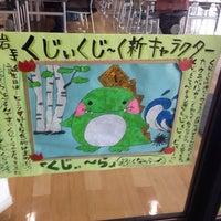 รูปภาพถ่ายที่ エフエム岩手久慈支局 くんのこスタジオ โดย かぶのりだ〜 (. เมื่อ 2/27/2014