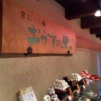 Photo taken at おうすの里 二年坂店 by Osamu K. on 1/2/2014