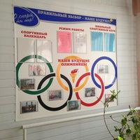 Photo taken at Средняя  Общеобразовательная Школа 25 by Yulia S. on 7/26/2013