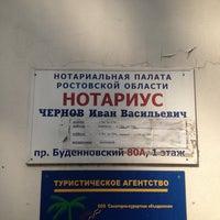 Photo taken at Нотариальная контора Чернова И.В. by Slava1k on 7/13/2013