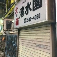 Photo taken at ペットショップ 清水園 by Tti O. on 3/14/2017