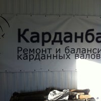 Photo taken at Карданбаланс by Bes P. on 1/31/2014