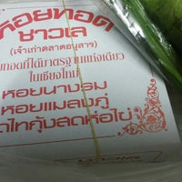 Photo taken at เสวย หอยทอด & ผัดไทยชาวเล by Beam B. on 4/4/2016