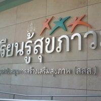 Photo taken at ศูนย์เรียนรู้สุขภาวะ สำนักงานกองทุนสนับสนุนการสร้างเสริมสุขภาพ (สสส.) by Ob O. on 12/21/2012