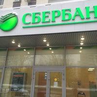 Photo taken at Сбербанк by Dimоn7️⃣8️⃣ on 2/4/2015