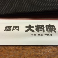 Photo taken at 焼肉 大将軍 横浜ベイクォーター店 by よっし で. on 10/12/2014
