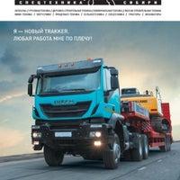 "Photo taken at Журнал ""Автосила. Спецтехника Сибири"" by Boris S. on 5/23/2014"