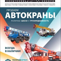 "Photo taken at Журнал ""Автосила. Спецтехника Сибири"" by Boris S. on 2/18/2014"