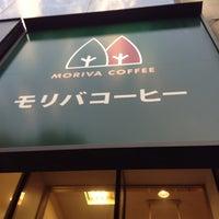 Photo taken at MORIVA COFFEE (モリバコーヒー) 自由が丘店 by Hiro F. on 1/1/2014