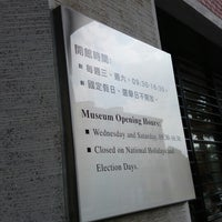Photo taken at 中央研究院歷史語言研究所歷史文物陳列館 Museum of Institute of History and Philology by 珍 楊. on 5/17/2014