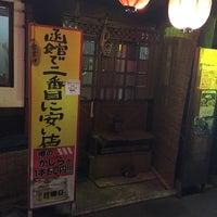Photo taken at やきとり 大勝 by Shohgo K. on 11/18/2014