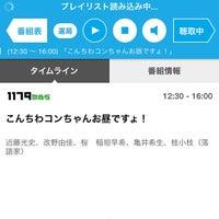Photo taken at アルフェイズ有限会社 by nakanoken on 10/3/2014
