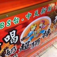 Photo taken at 超獨特 果汁傳奇 by 哈哈妮 on 8/11/2014
