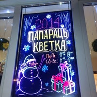 Photo taken at Сувенирная лавка «Папараць-кветка» by Maryna D. on 1/2/2014