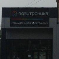 Das Foto wurde bei Позитроника von Lena B. am 7/23/2013 aufgenommen