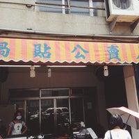 Photo taken at 鍋貼公賣局 by Tiat-lîng K. on 7/19/2014