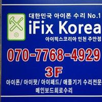 Photo taken at iFix Korea by Jinho C. on 8/14/2013