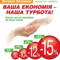 Photo taken at Аптека Доброго Дня by Аптека Доброго Дня on 4/22/2014