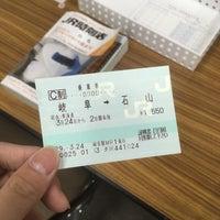 Photo taken at 岐阜駅 JR全線きっぷうりば by 栗ちゃん K. on 3/23/2017