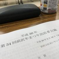 Photo taken at 前沢ふれあいセンター by Toru on 5/18/2018