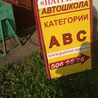 "Photo taken at Автошкола ""Патриот"" by Nataliya S. on 7/25/2013"
