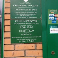 Photo taken at Сбербанк России by Елена Ж. on 9/26/2013