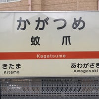 Photo taken at Kagatsume Station by 瀬戸 on 8/13/2017