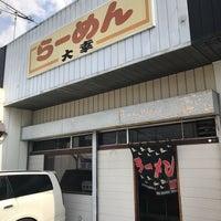 Photo taken at らーめん大幸 by ShioTonkotsu on 4/15/2017