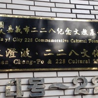 Photo taken at 陳澄波.二二八文化館 by Sabrina C. on 2/3/2014