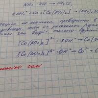 Photo taken at Кафедра біоорганічної хімії by Яся Ш. on 11/16/2013