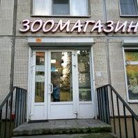 Photo taken at Зоомагазин by Елена К. on 9/4/2016