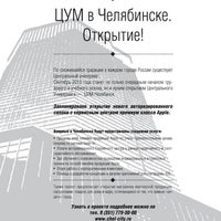 Снимок сделан в ЦУМ пользователем Дорогое удовольствие Челябинск 7/29/2013