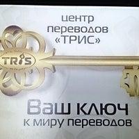 "Photo taken at Центр перекладів ""Тріс"" by Tatyana P. on 12/20/2013"