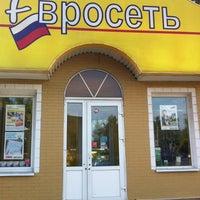 Photo taken at Евросеть by Boris K. on 8/1/2013