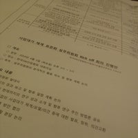 Photo taken at Korea Software Industry Association by Kyutae T. on 4/3/2014