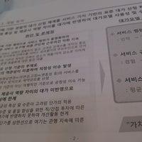 Photo taken at Korea Software Industry Association by Kyutae T. on 9/4/2014