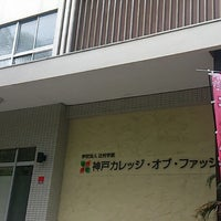 Photo taken at 専門学校 神戸カレッジ オブ ファッション by Takehiro T. on 7/27/2013