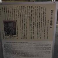 Photo taken at 蔦屋重三郎『耕書堂』跡 by Yoshi on 6/26/2017