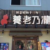 Photo taken at 養老乃瀧  西調布駅前店 by 東京式 パイルドライバー on 10/18/2015