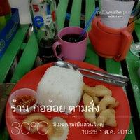 Photo taken at ร้าน กออ้อย ตามสั่ง by Bz Melody T. on 8/1/2013