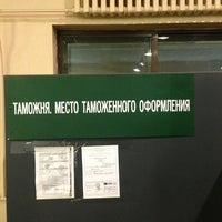 Photo taken at Таможенный Пост Мапп Забайкальск by Натусик on 9/19/2013