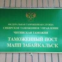 Photo taken at Таможенный Пост Мапп Забайкальск by Натусик on 7/31/2013